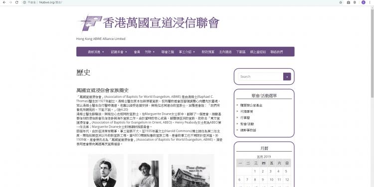 香港萬國宣道浸信聯會